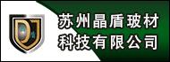 苏州晶盾玻材科技有限公司